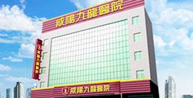 咸阳九龙医院